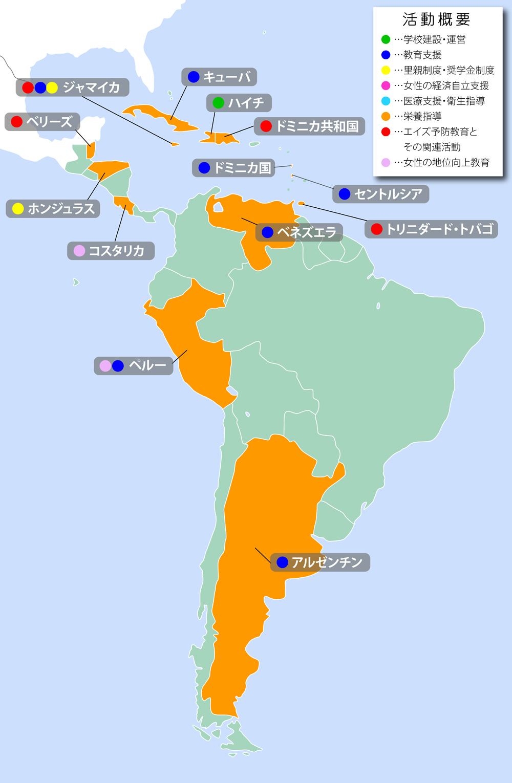 カリブ海中南米