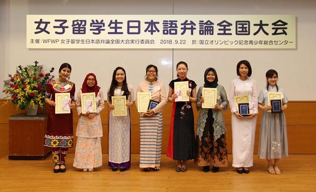 世界平和女性連合(WFWP)留学生支援