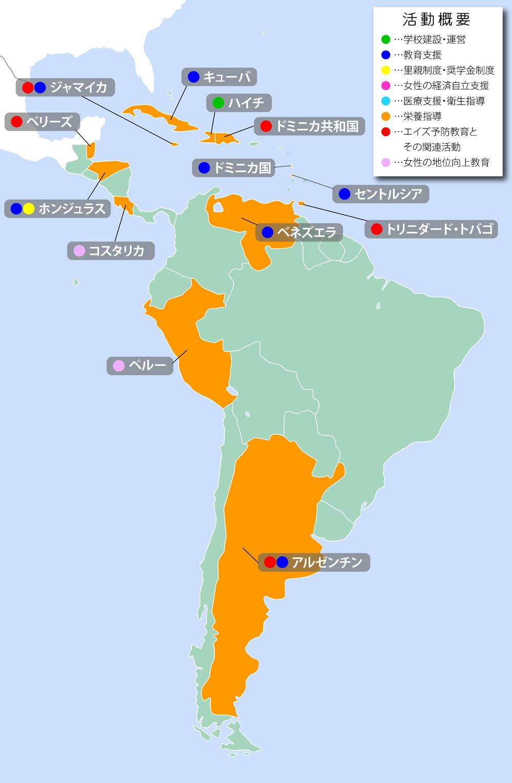 カリブ海・南アメリカ地域