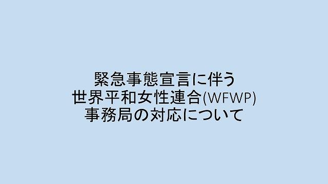 世界平和女性連合