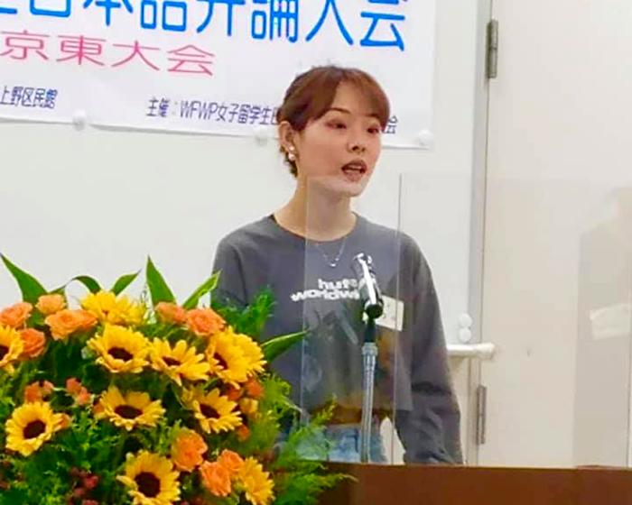 WFWP女子留学生日本語弁論大会2020
