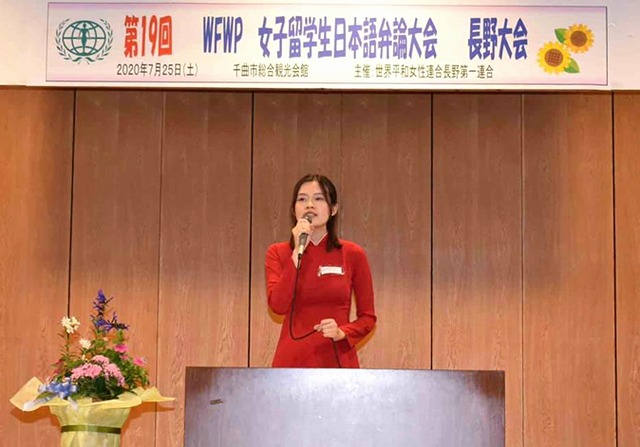 WFWP女子留学生日本語弁論大会2020長野県大会