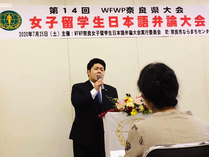 2020世界平和女性連合WFWP留学生日本語弁論大会奈良県大会