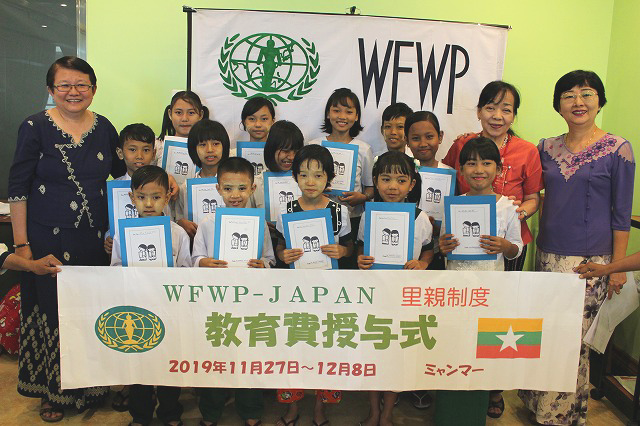 世界平和女性連合WFWP里子支援