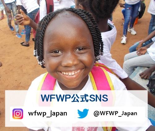 世界平和女性連合WFWP・SNS(Instagram、Twitter)