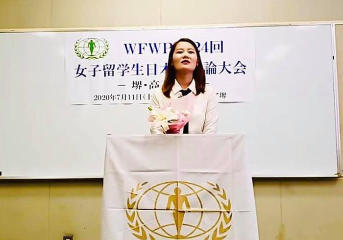 世界平和女性連合(WFWP)留学生弁論大会堺高石大会