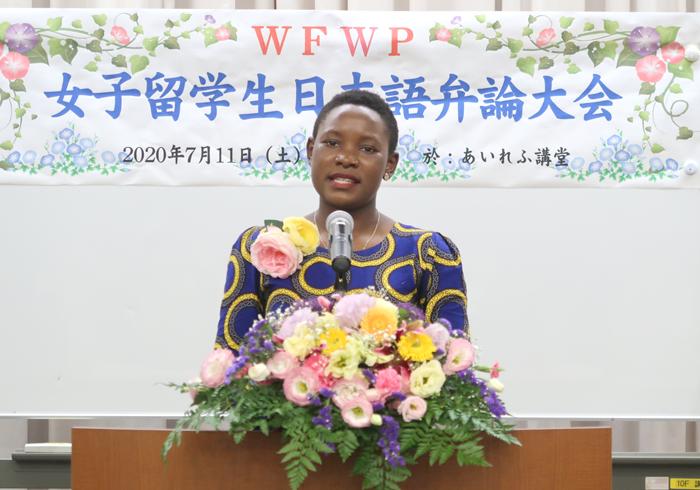 WFWP女子留学生日本語弁論大会2020福岡県大会