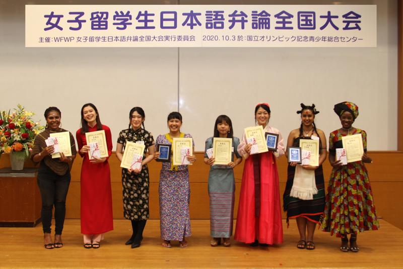 世界平和女性連合WFWP女子留学生日本語弁論大会2020