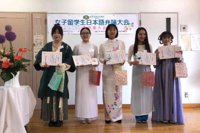 WFWP留学生弁論大会東京東