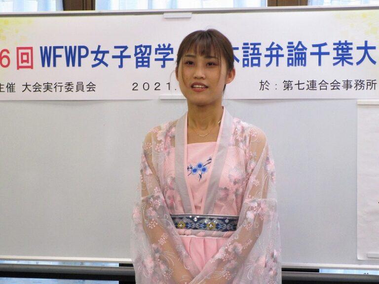 WFWP留学生弁論大会千葉大会
