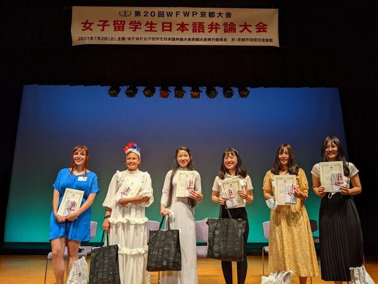 世界平和女性連合(WFWP)留学生弁論京都大会