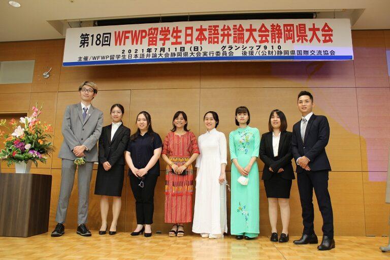 WFWP女子留学生日本語弁論大会静岡県大会