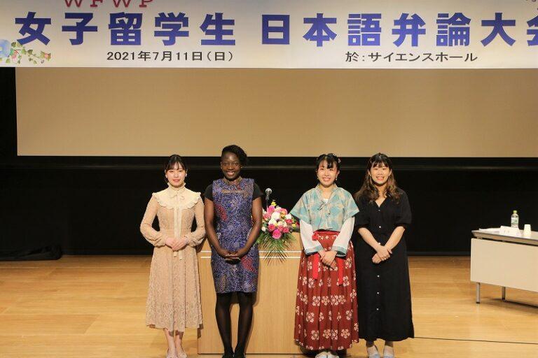 WFWP女子留学生日本語弁論大会福岡県大会