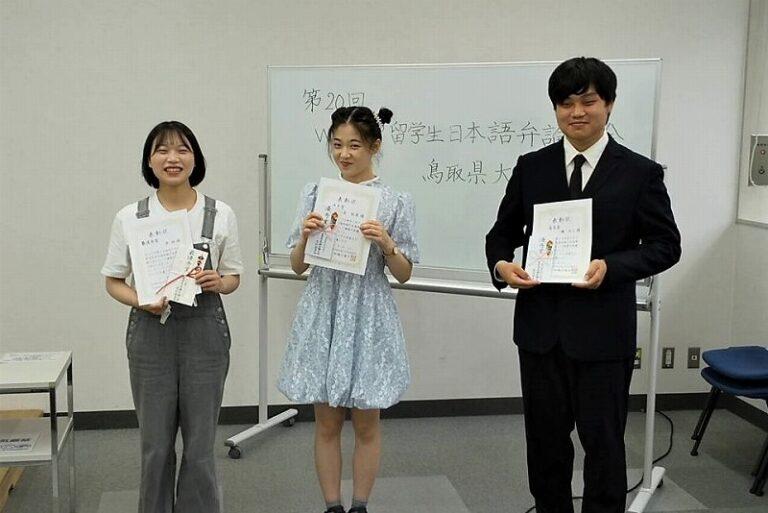世界平和女性連合WFWP留学生日本語弁論鳥取県大会