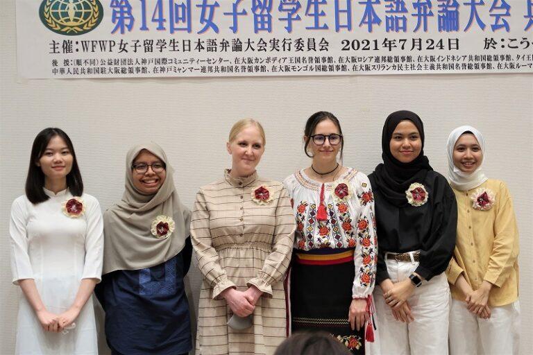 世界平和女性連合(WFWP)留学生弁論大会兵庫大会