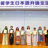 第25回WFWP女子留学生日本語弁論全国大会
